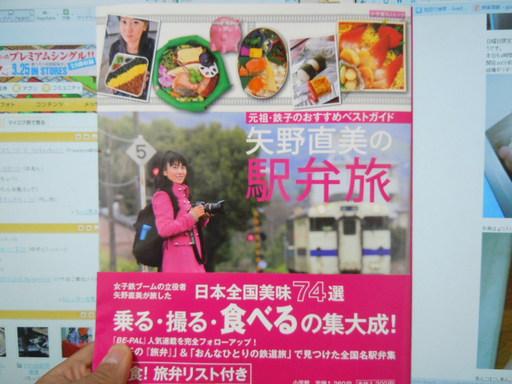 元祖・鉄子おすすめ『矢野直美の駅弁旅』