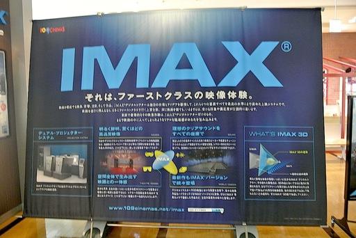 IMAXシアター説明